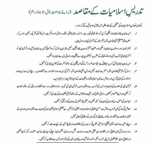 "The Islamiat curriculum delineates the vision and goals it has for its students. While most points talk about the Islamic values and knowledge, point 8 emphasising nationalism by stating ""Love for one's country, prayers for the safety of Pakistan, protection of different opinions and efforts made for the nation"""