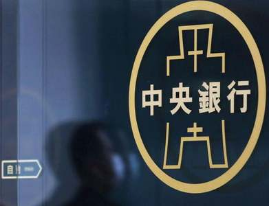 Taiwan punishes foreign banks in speculation case
