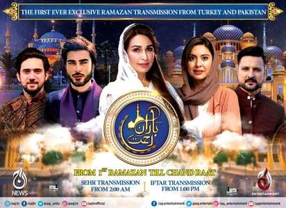 From Turkey to Pakistan: Ramzan Transmission on AAJ Entertainment and AAJ News