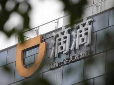 China's Didi raises $4.4b in upsized US IPO