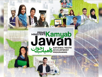 Launch of Kamyab Jawan Pakistan deferred
