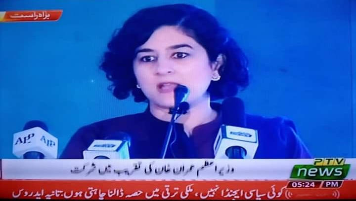 Ms Aidrus speaks at the inauguration ceremony of Digital Pakistan Initiative in Islamabad
