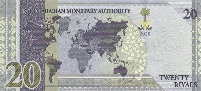 Commemorative banknotes issued by Saudi Arabia, marking the Kingdom's presidency of the G20 Summit.