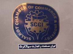 Global market: Incentive schemes vital to keep industry competitive: SCCI chief